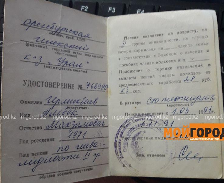 Новости Уральск - Житель Уральска просит президента РК лишить его гражданства