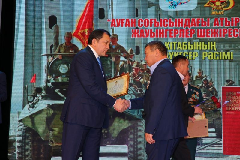 Новости Атырау - Книгу о воинах-афганцах презентовали в Атырау