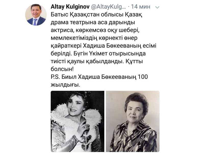 Казахскому драмтеатру в ЗКО присвоили имя Хадиши Букеевой