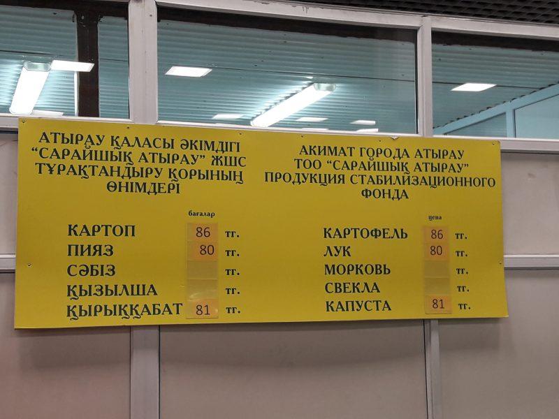 Новости Атырау - В Атырауской области будут продавать овощи по фиксированным ценам из стабфонда