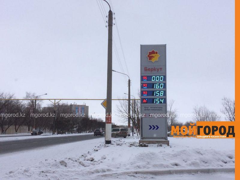 Новости Уральск - В Уральске подорожал бензин