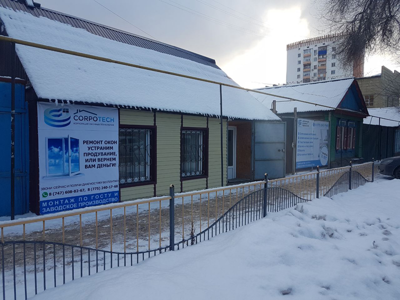 Новости Уральск - «Корпорация оконных технологий»: качество и уют в вашем доме