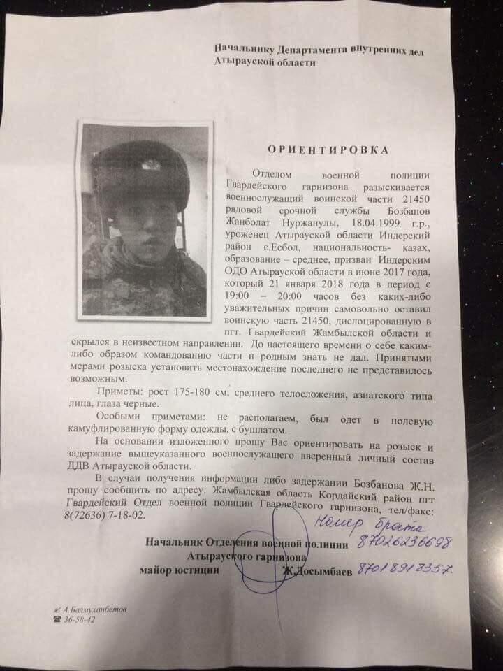 Новости Атырау - Атырауский солдат пропал из воинской части Жамбылской области