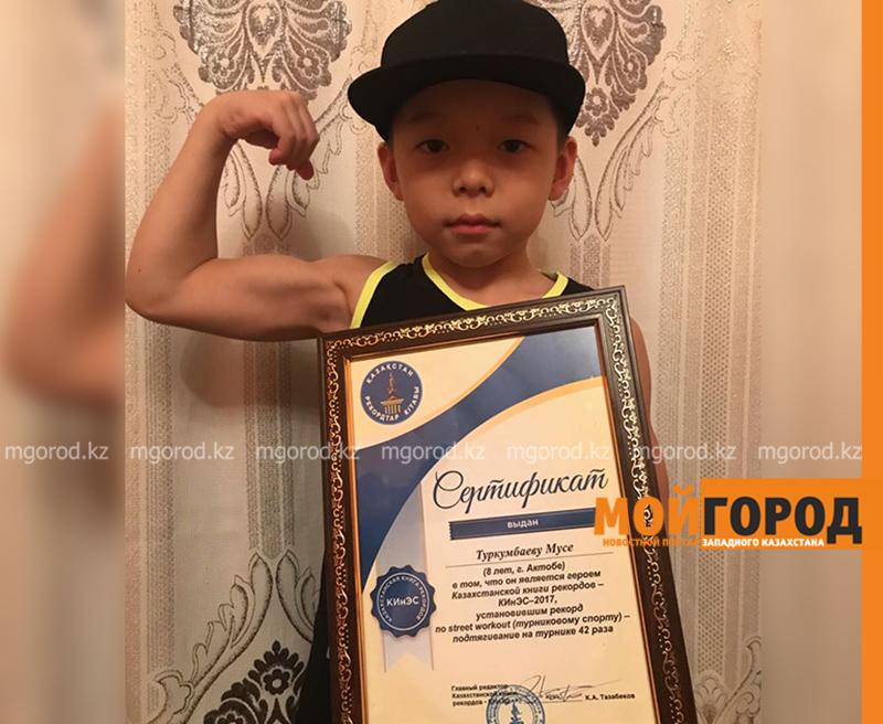Новости Актобе - 8-летний житель Актобе вошел в книгу рекордов Казахстана