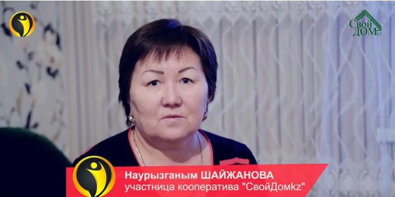 Новости Уральск - ПКГ «Свой ДОМkz»: Мечта о собственном доме сбывается вместе с нами!