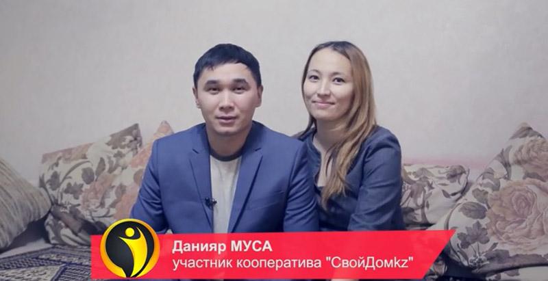 Новости Уральск - «Свой ДОМkz»: осуществляй свою мечту вместе с нами!