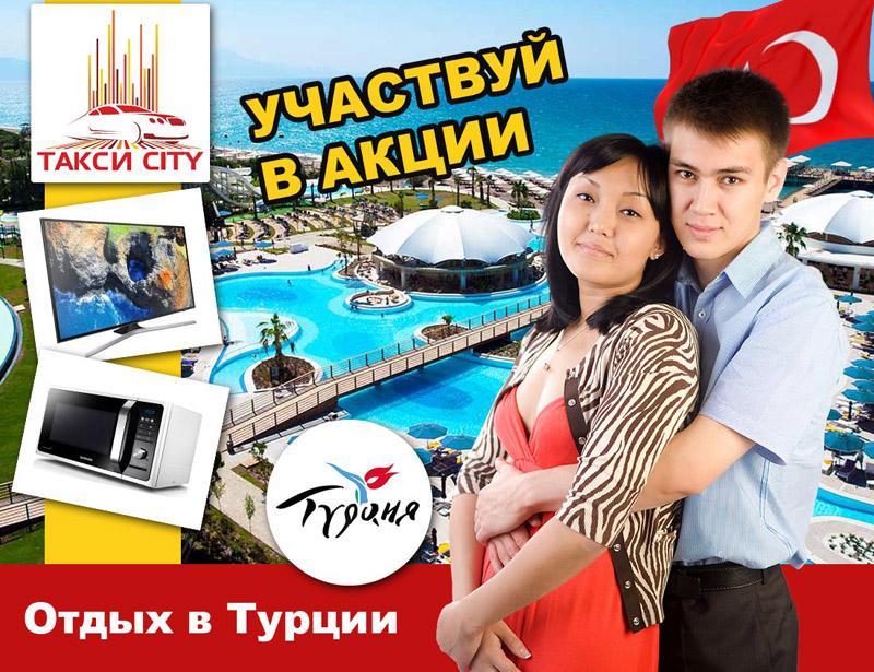 Новости Уральск - Закажи такси CITY и выиграй роскошный летний отдых!