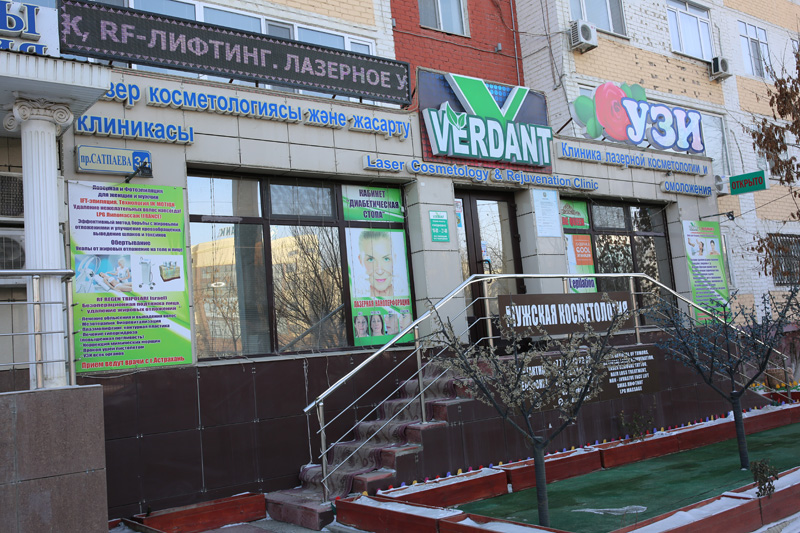 Новости Атырау - Ваша кожа засияет с клиникой лазерной косметологии Verdant