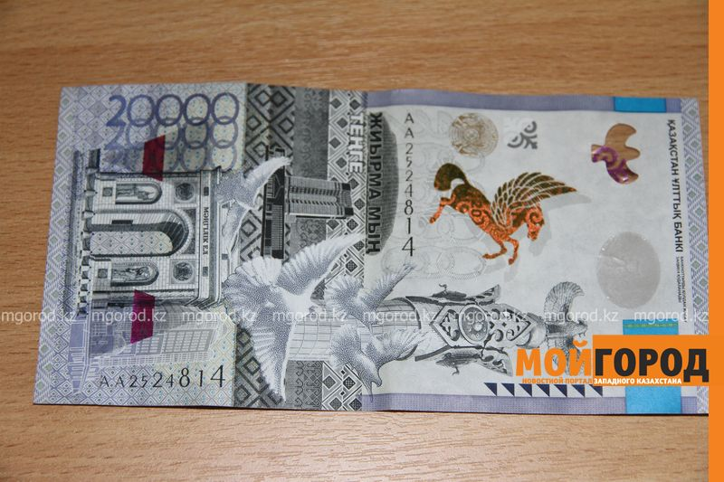 Новости Уральск - 210 миллиардов тенге находятся на депозитных счетах у жителей ЗКО
