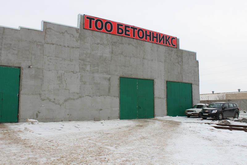 Новости PRO Ремонт - ТОО «Бетонникс» производит железобетонную продукцию по новой технологии.