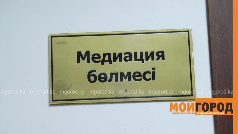 Новости Уральск - Жители Уральска могут получить бесплатную помощь медиаторов