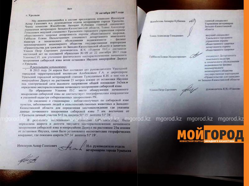 Новости Уральск - Уральский бизнесмен рассказал о неожиданном появлении захоронения сибирской язвы на границе его участка