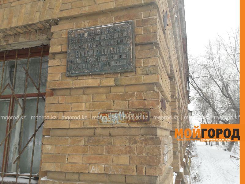 Владелица разрушающегося памятника архитектуры в Уральске готова вернуть его государству
