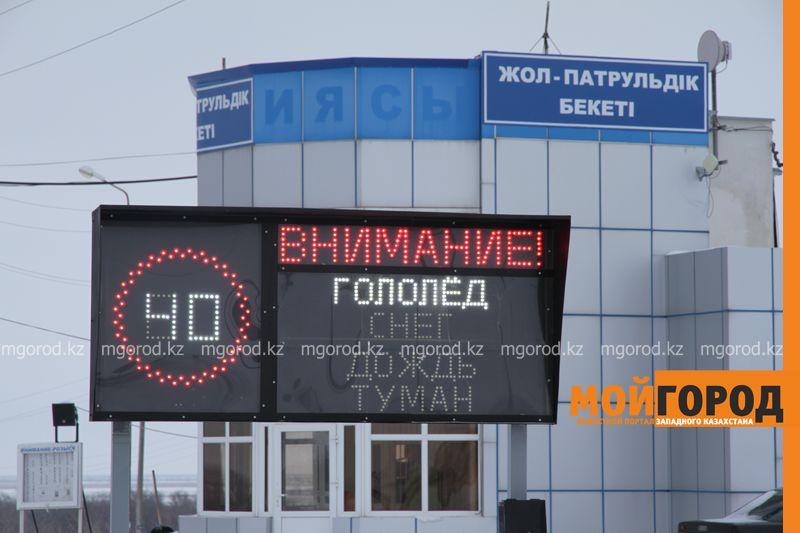Новости Уральск - Несколько автодорог закрыли в ЗКО из-за гололеда