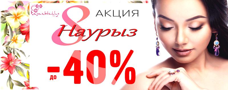 Новости Уральск - Весенние 30% скидки дарит Казахювелир
