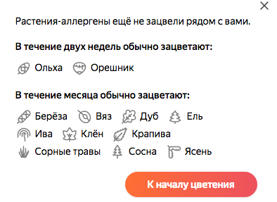Новости - Яндекс запустил карту пыльцы для аллергиков в Казахстане