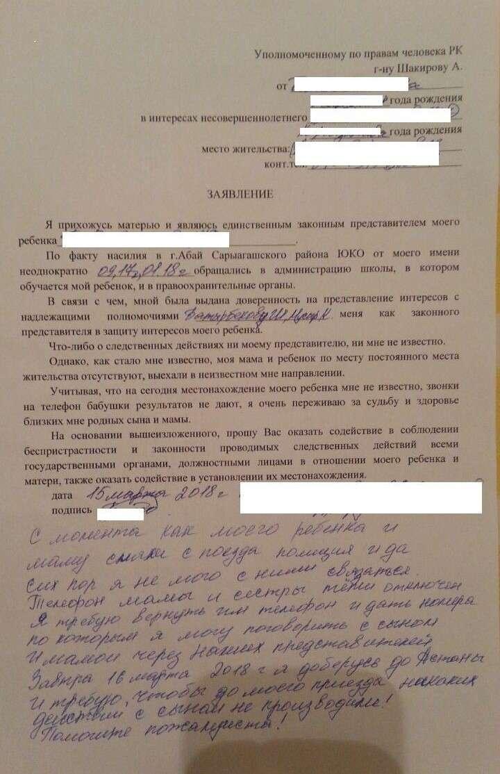 """Новости - Скандал с """"изнасилованием"""" 7-летнего ребенка в ЮКО всколыхнул соцсети"""