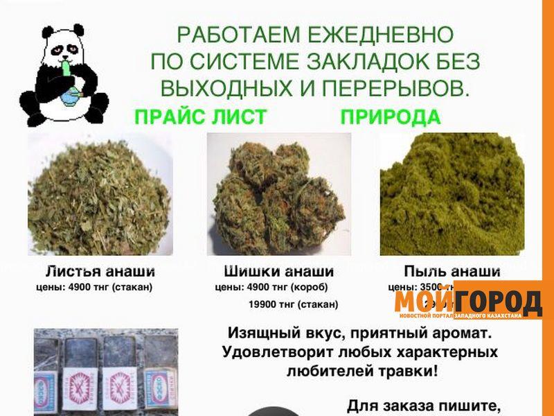 Полицейские ЗКО проверят сайт, на котором продают наркотики