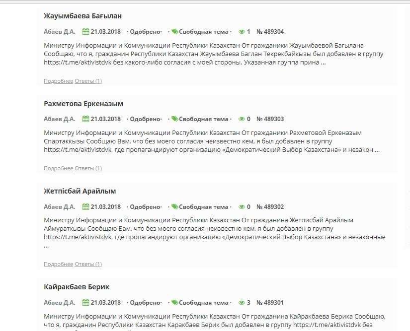 Новости - Казахстанцы массово жалуются Абаеву на включение в группы ДВК в Telegram