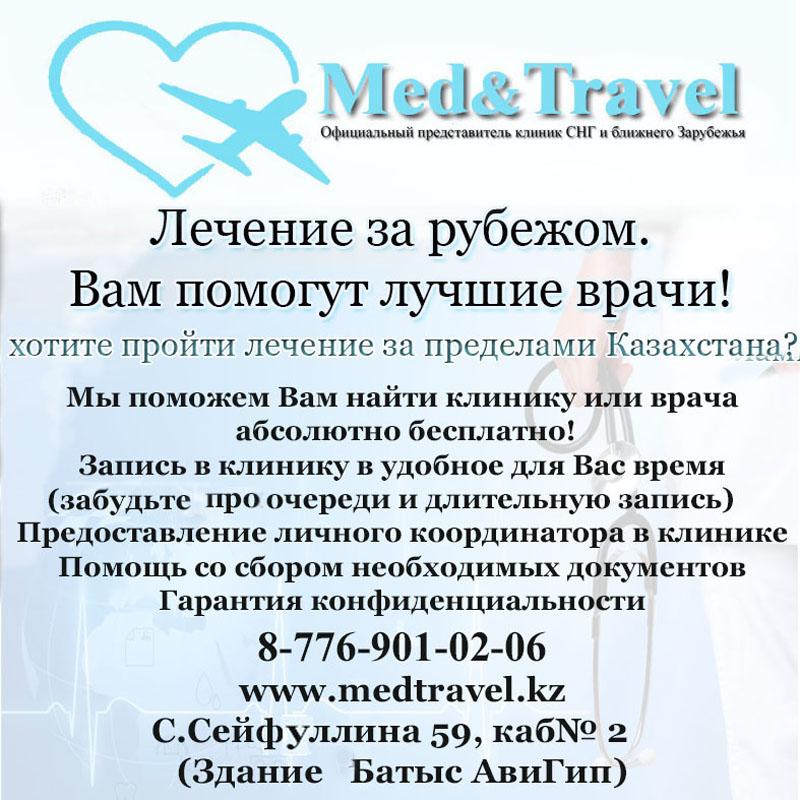 Новости Уральск - Med&Travel предлагает лечение в ведущих клиниках СНГ и ближнего зарубежья