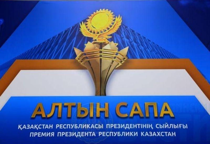 "По 1 млн тенге получат лауреаты премии ""Алтын Сапа"""