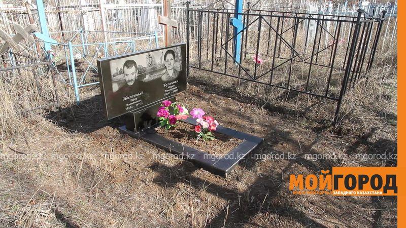 Новости Уральск - Оградки с могил воруют на кладбище в Уральске (видео)