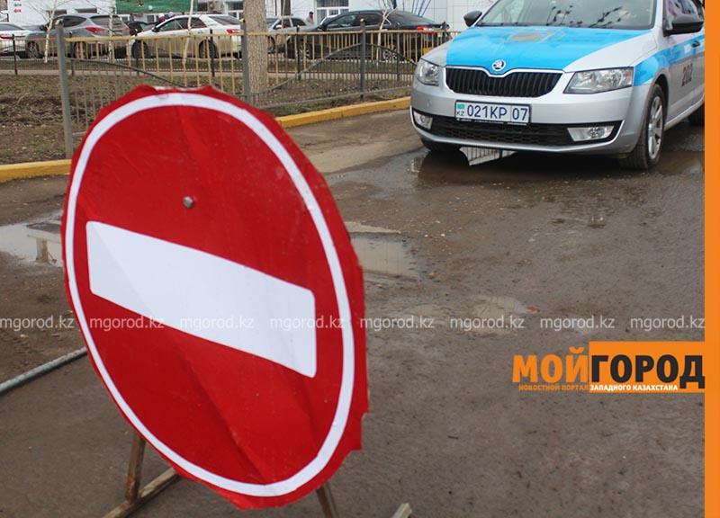 Новости Уральск - В центре Уральска перекроют движение на нескольких улицах
