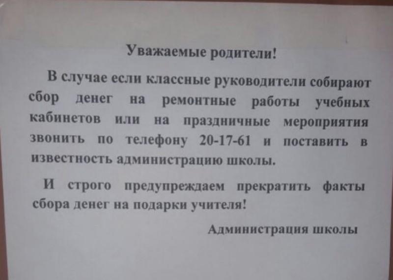 Новости Атырау - Атырауские школы начали отказываться от сбора денег на ремонт и подарки