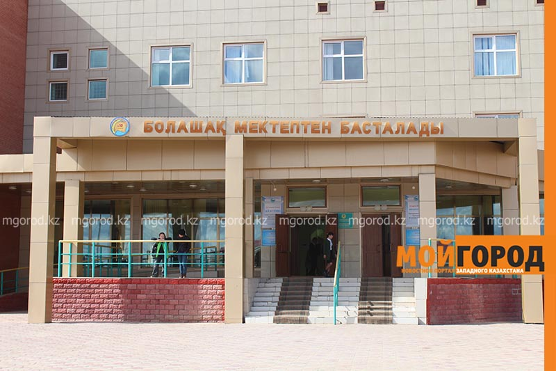 Новости Актобе - В День знаний в Актюбинской области откроются восемь новых школ