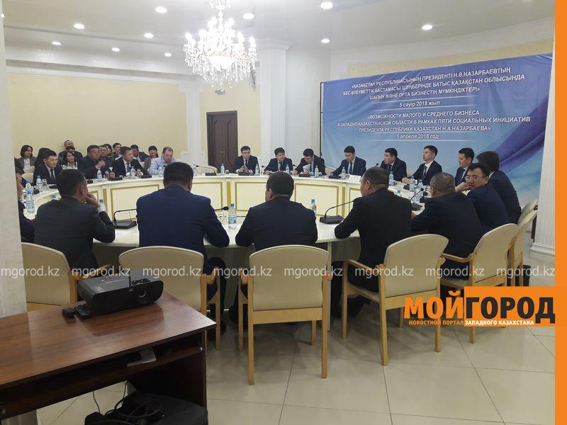 Новости Уральск - В ЗКО обсудили возможности для бизнесменов
