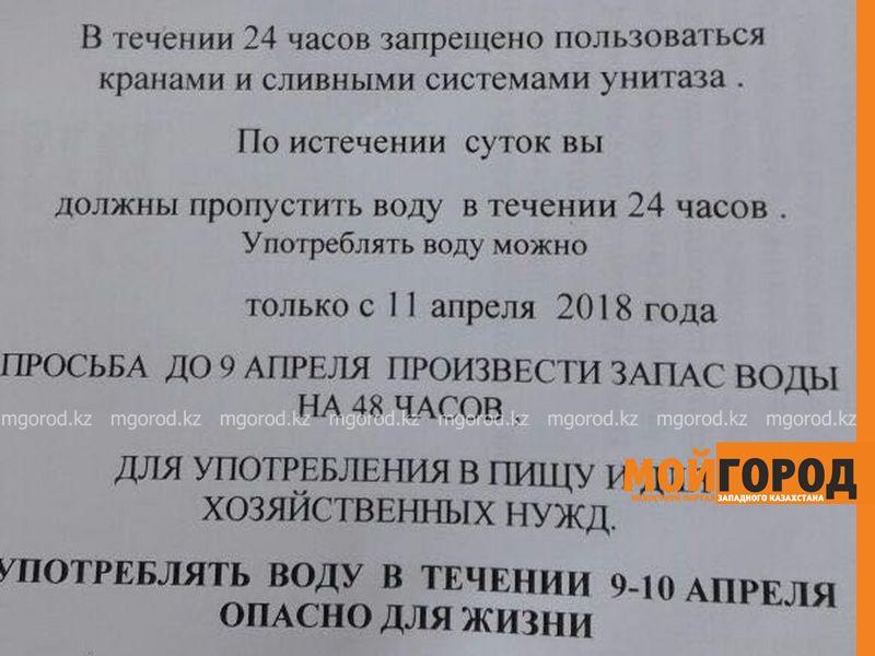 """Уральцев пугают """"опасной для жизни"""" водой из-под крана"""