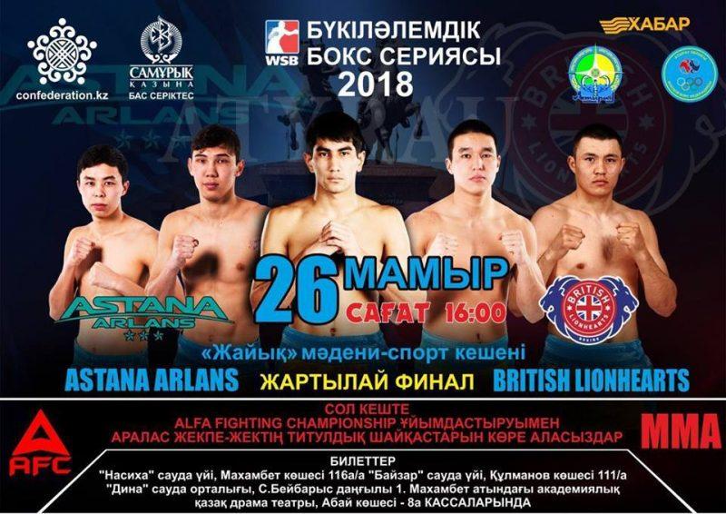Новости Атырау - В Атырау пройдет полуфинальный матч VIII сезона Всемирной серии бокса (WSB)