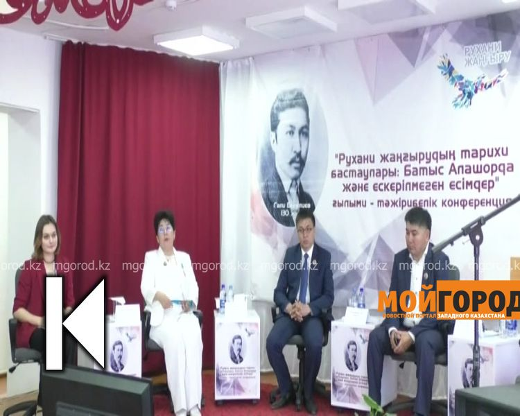 Новости Уральск - В ЗКО отметили 130-летие ученого Гали Бегалиева