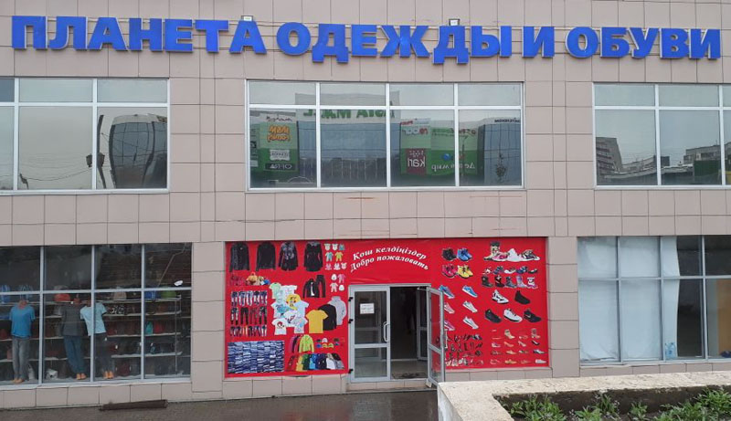 Новости Уральск - Готовимся к лету с магазином «Планета одежды и обуви»