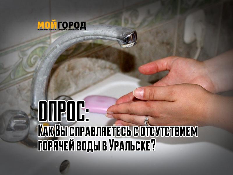 Новости Уральск - Опрос: Как Вы справляетесь с отсутствием горячей воды в Уральске?