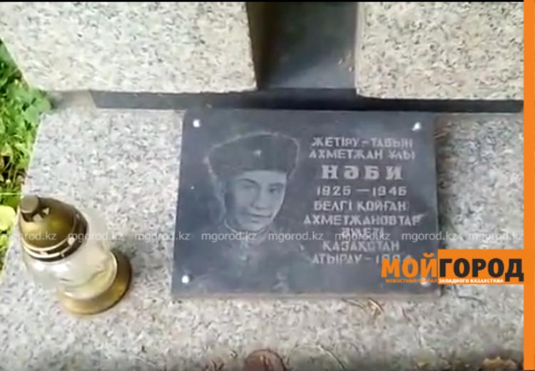 Новости Атырау - Жители Польши нашли памятник павшему солдату из Атырау