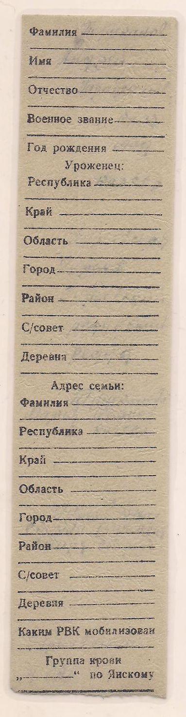 Останки участника ВОВ из Атырау найдены в Смоленской области РФ