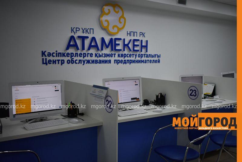 Новости Уральск - В Уральске услуги в центре обслуживания предпринимателей можно получать онлайн