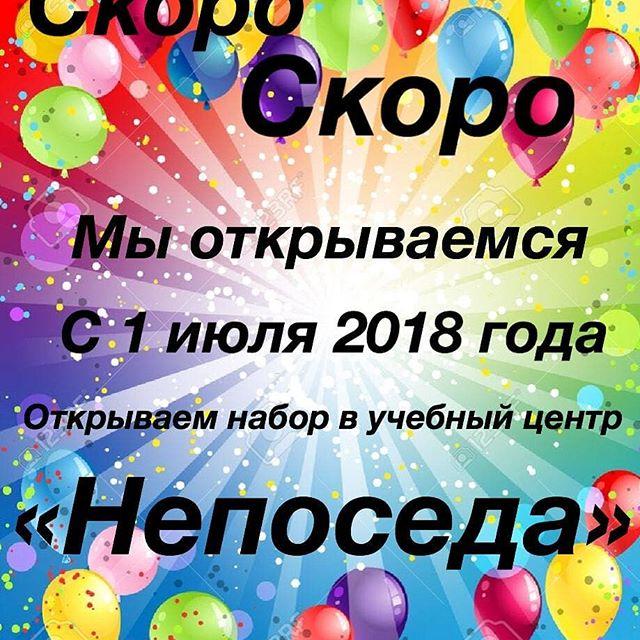 Новости Уральск - Новый детский учебный центр «Непоседа» открывается в Уральске