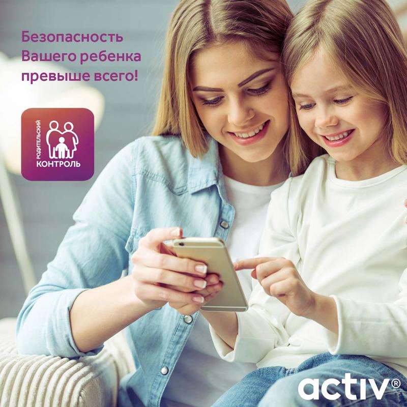 Новости Уральск - Компания «Кселл» и «Лаборатория Касперского» делают интернет для детей безопаснее