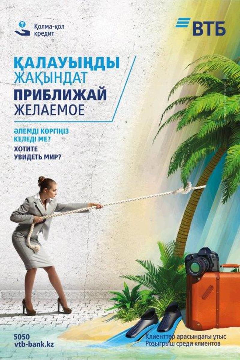 Новости Атырау - Как решиться на путешествие?