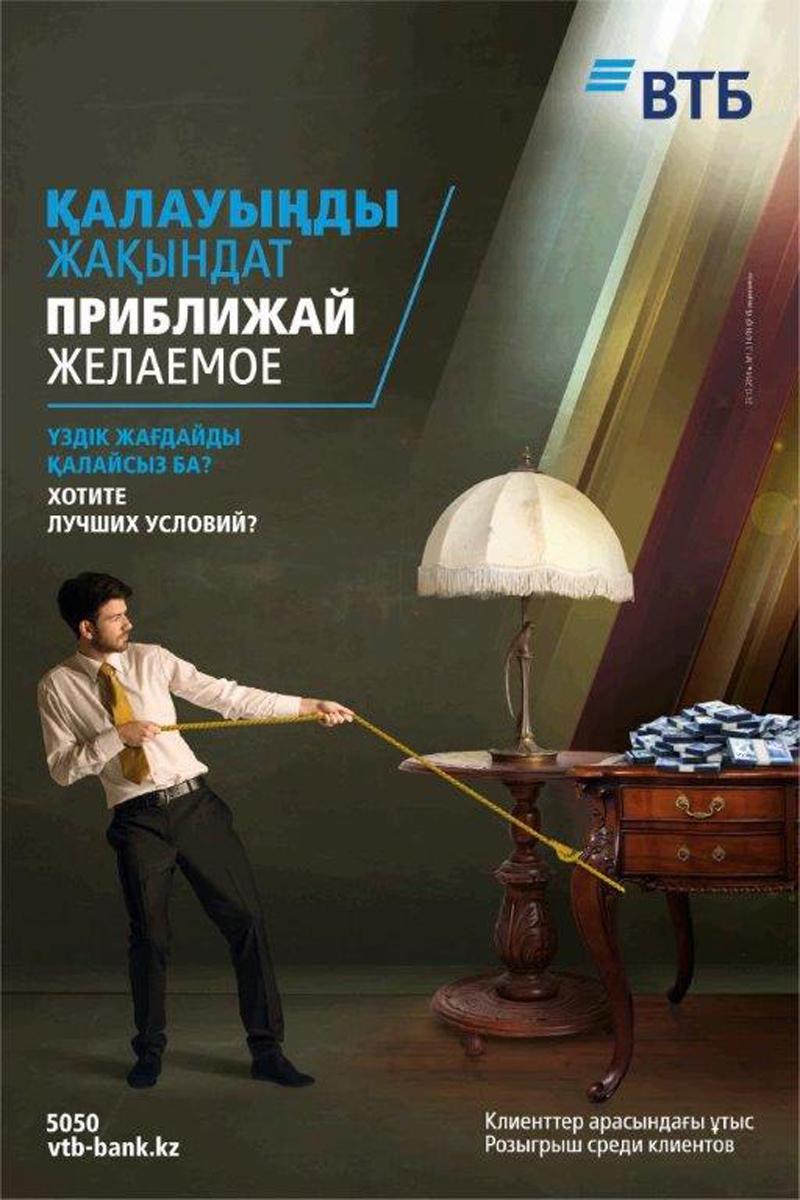 Новости Атырау - Как заработать на кредите?