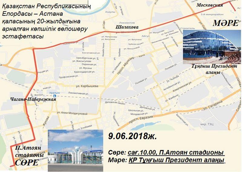 В Уральске пройдет велопробег