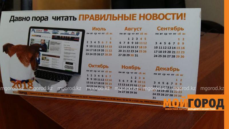 Новости - Казахстанцы в августе отдохнут 10 дней