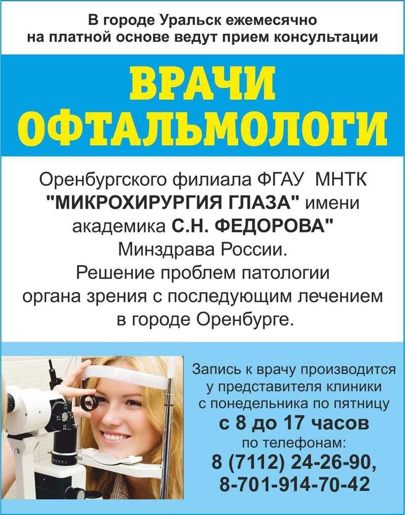 Новости Уральск - Оренбургские офтальмологи приезжают в Уральск и Атырау