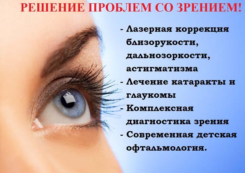 Новости Уральск - Оренбургские офтальмологи приезжают в Уральск
