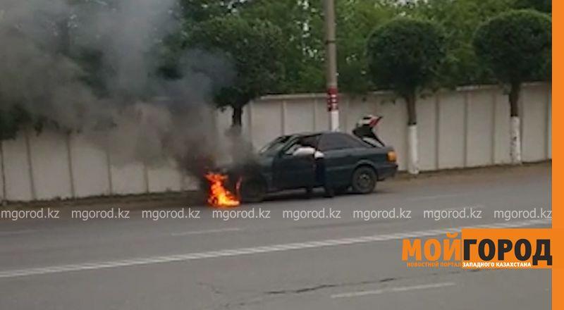 В центре Уральска горел автомобиль