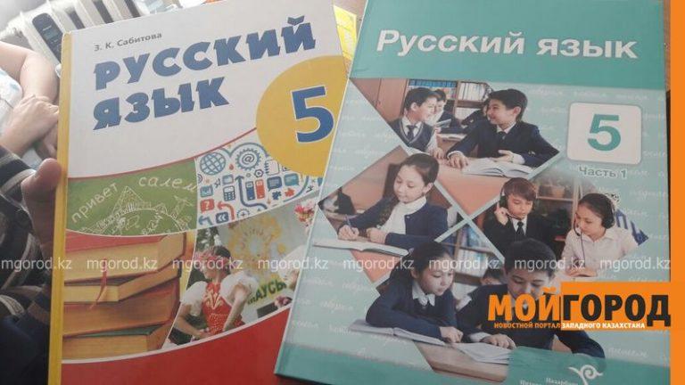 Новости - Сколько должны весить казахстанские учебники