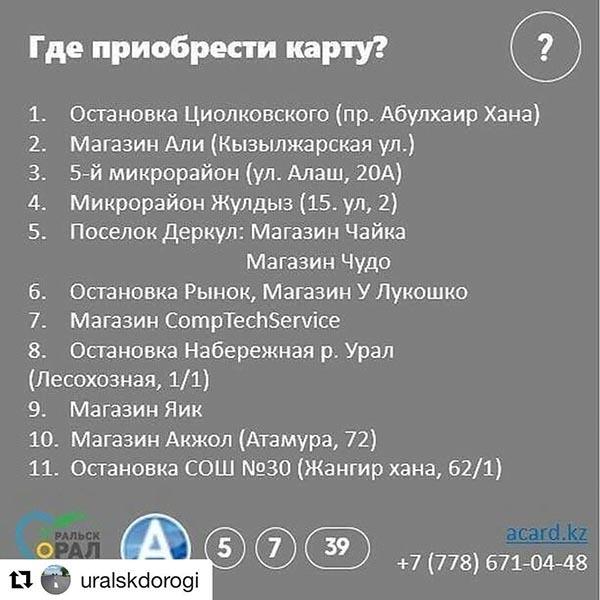 Новости Уральск - Если кондуктор не принимает оплату картой, то поездка для вас будет бесплатной - ЖКХ Уральска