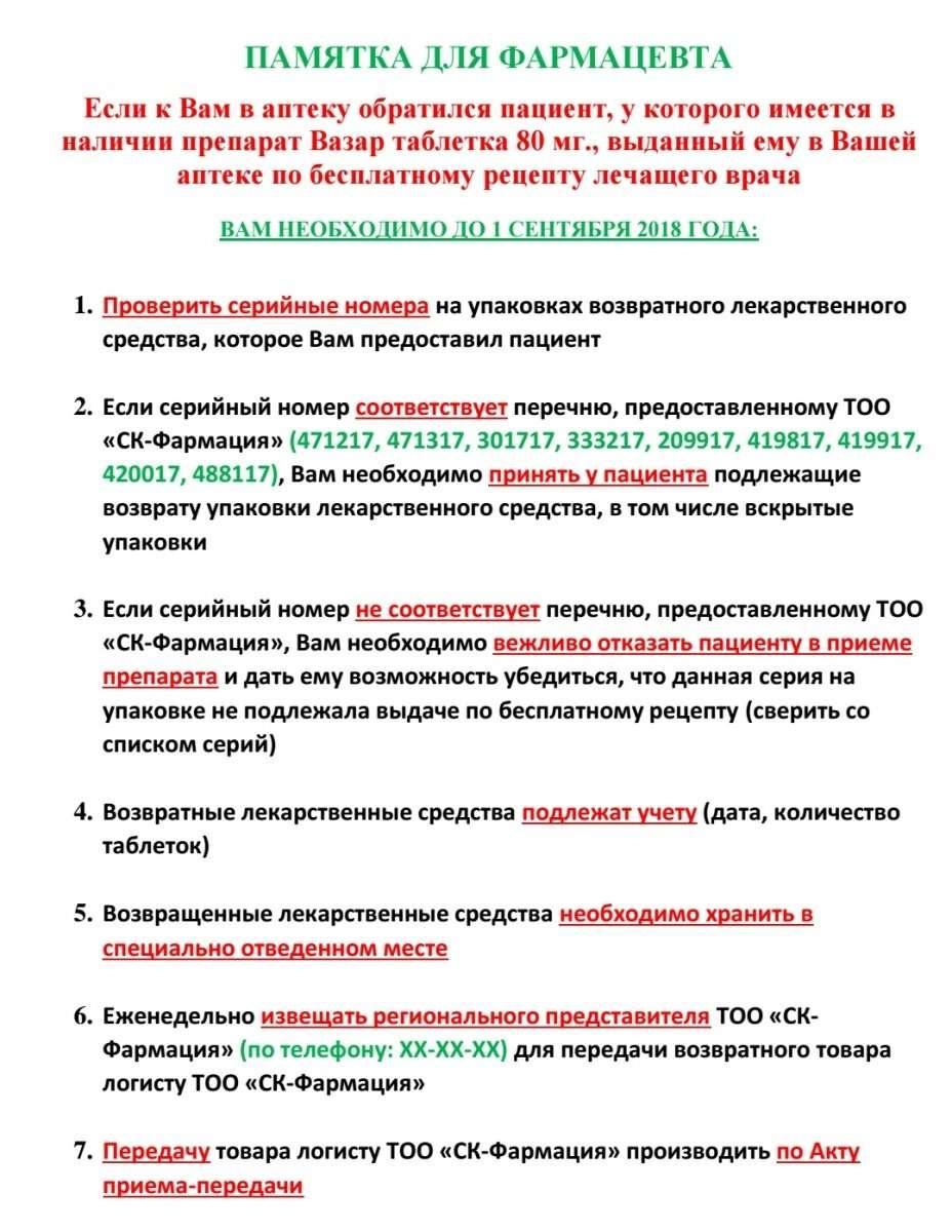 """Новости - Минздрав рекомендует казахстанцам вернуть в аптеки опасный препарат """"Вазар"""""""